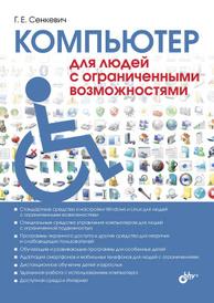 Компьютер для людей с ограниченными возможностями, Г. Е. Сенкевич