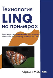 Технология LINQ на примерах. Практикум с использованием электронного задачника Programming Taskbook for LINQ, М. Э. Абрамян