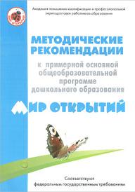 """Методические рекомендации к примерной основной общеобразовательной программе дошкольного образования """"Мир открытий"""","""