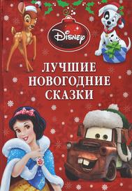 Лучшие новогодние сказки. Платиновая коллекция,