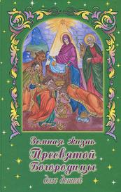 Земная жизнь Пресвятой Богородицы для детей, В. А. Николаев