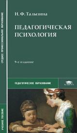 Педагогическая психология. Учебное пособие, Н. Ф. Талызина