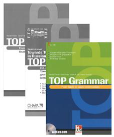 Top Grammar: From Basic to Upper-intermediate (+ 2 приложения и CD-ROM),