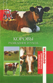 Коровы. Разведение и уход, Ольга Лукьянова