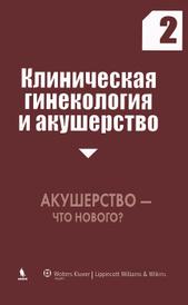 Клиническая гинекология и акушерство. Выпуск 2. Акушерство - что нового?,