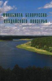 Микобиота Белорусско-Валдайского поозерья,