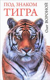 Под знаком тигра, Олег Вороной