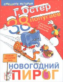 38 попугаев. Новая история про новогодний пирог, Г. Остер