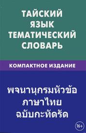 Тайский язык. Тематический словарь, А. А. Кощеев