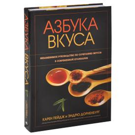 Азбука вкуса, Карен Пейдж, Эндрю Дорненбург