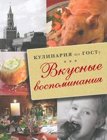 Кулинария по ГОСТу. Вкусные воспоминания, В. В. Большаков