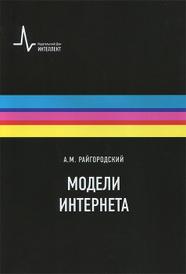 Модели Интернета, А. М. Райгородский