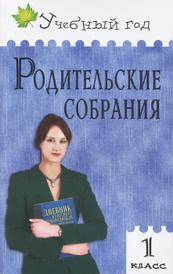 Родительские собрания. 1 класс, С. Р. Рябова