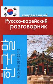 Современный русско-корейский разговорник, А. Н. Слесаренко