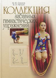 Коллекция забавных гимнастических упражнений, В. Ю. Сосина, В. А. Нетоля