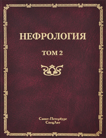 Нефрология. В 2 томах. Том 2. Почечная недостаточность,