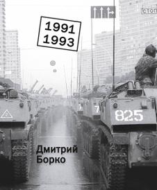 Дмитрий Борко. 1991-1993. Фотоальбом, Дмитрий Борко