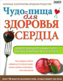 Чудо-пища для здоровья сердца, Джон Хастингс, Тим Гоувер, Сара Олтшул, Сари Хэррэр