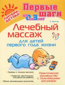 Лечебный массаж для детей первого года жизни, К. Фенлар