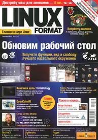 Linux Format, №9(174), сентябрь 2013 (+ DVD-ROM),