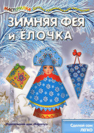 Зимняя Фея и Елочка,