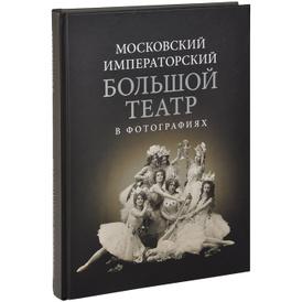 Московский Императорский Большой театр в фотографиях, Т. Г. Сабурова, Е. А. Чуракова