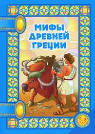 Мифы Древней Греции,