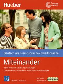 Miteinander: Selbstlernkurs Deutsch fur Anfanger / Самоучитель немецкого языка для начинающих (+ 4 CD),