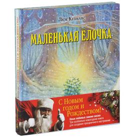 Зимние сказки (комплект из 3 книг), Люк Купманс