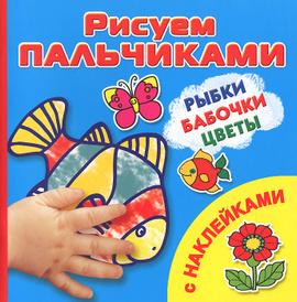 Рыбки. Бабочки. Цветы (+ наклейки),