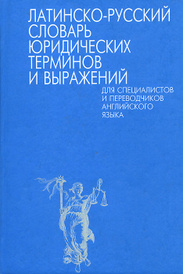 Латинско-русский словарь юридических терминов и выражений для специалистов и переводчиков английского языка, М. Гамзатов