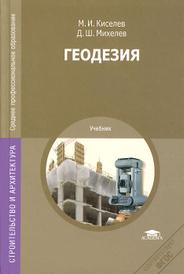 Геодезия. Учебник, М. И. Киселев, Д. Ш. Михелев