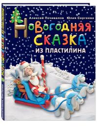 Новогодняя сказка из пластилина, Юлия Сергеева, Алексей Почивалов