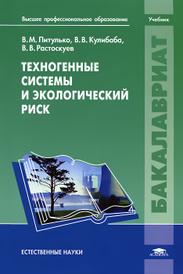 Техногенные системы и экологический риск. Учебник, В. М. Питулько, В. В. Кулибаба, В. В. Растоскуев