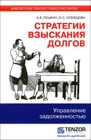 Стратегии взыскания долгов. Управление задолженностью, Пушкин А.В., Кузнецова О.С.