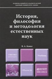 История, философия и методология естественных наук. Учебник, В. А. Канке