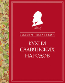 Кухни славянских народов, Вильям Похлебкин