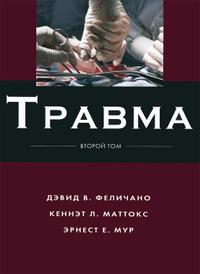 Травма. В 3 томах. Том 2, Дэвид В. Феличано, Кеннэт Л. Маттокс, Эрнест Е. Мур