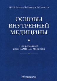 Основы внутренней медицины, Ж. Д. Кобалава, С. В. Моисеев, В. С. Моисеев