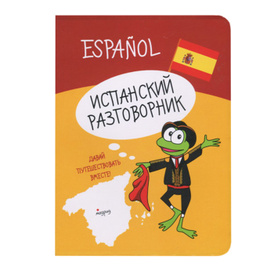 Испанский разговорник,