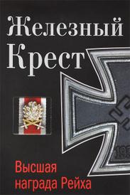 Железный Крест - высшая награда Рейха, Константин Залесский