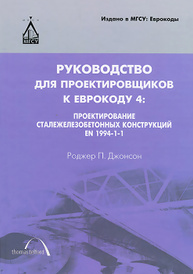 Руководство для проектировщиков к Еврокоду 4. Проектирование сталежелезобетонных конструкций EN 1994-1-1, Роджер П. Джонсон