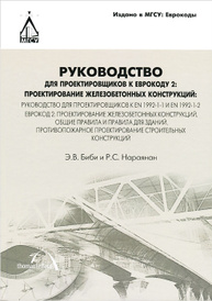 Руководство для проектировщиков к Еврокоду 2. Проектирование железобетонных конструкций, Э. В. Биби, Р. С. Нараянан