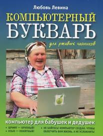 Компьютерный букварь для ржавых чайников, Левина Л.Т.