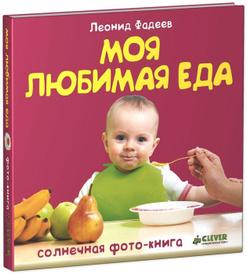 Моя любимая еда, Леонид Фадеев