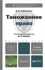 Таможенное право. Учебник, Д. В. Чермянинов