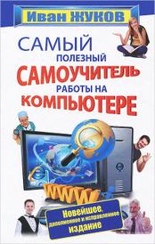 Самый полезный самоучитель работы на компьютере, Иван Жуков