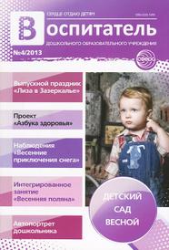 Воспитатель ДОУ, №4, 2013,