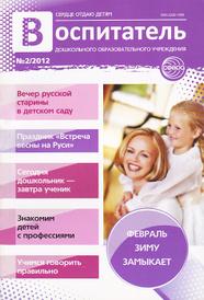 Воспитатель ДОУ, №2, 2012,