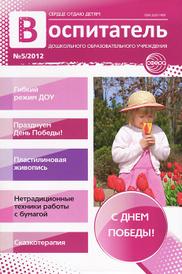 Воспитатель ДОУ, №5, 2012,